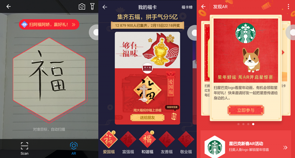 Alipay Chinese New Year game