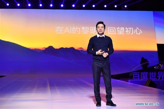 Baidu World Conference 2017