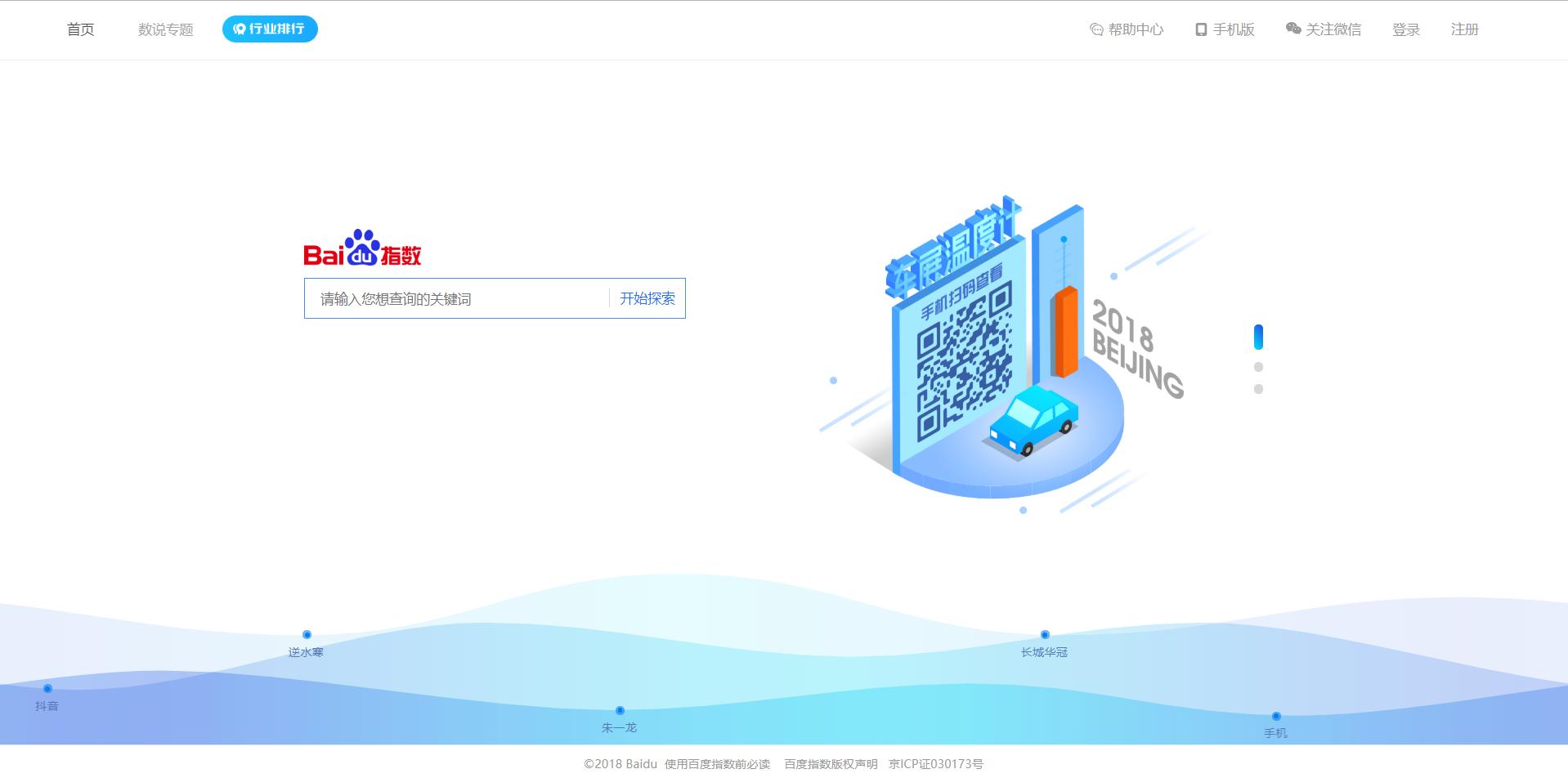 Baidu trends-1