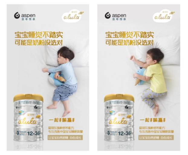 How baby formula brand Alula used WeChat marketing