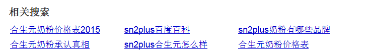 Baidu-relevant-search-recommendation.png
