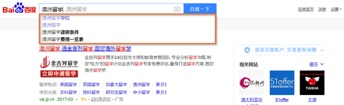 Baidu_SERP_Dropdown_list.png