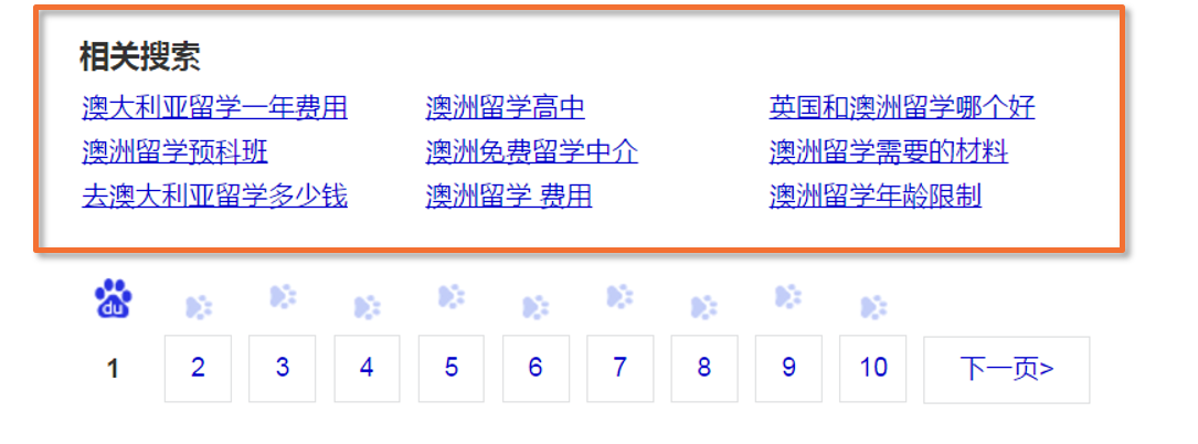 Baidu_SERP_Related_Search.png
