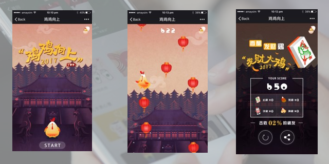 Example of WeChat HTML5 campaign