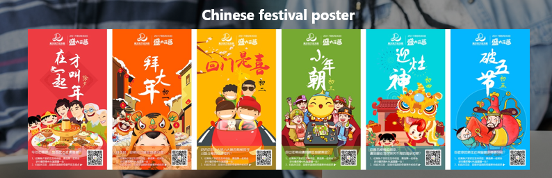 Example of visual content for WeChat campaign