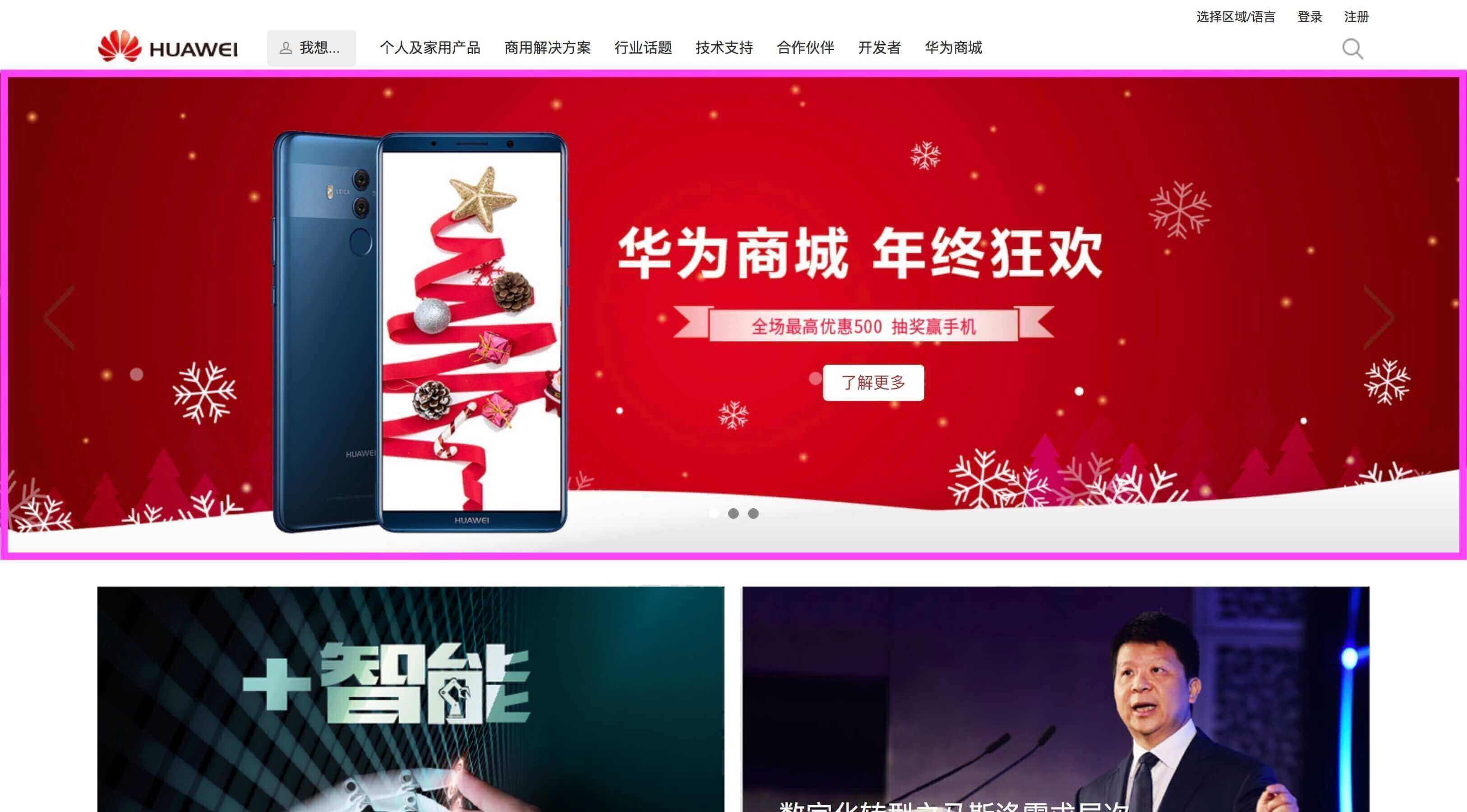 Huawei homepage design