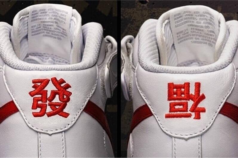 Nike limited-edition Fa Fu