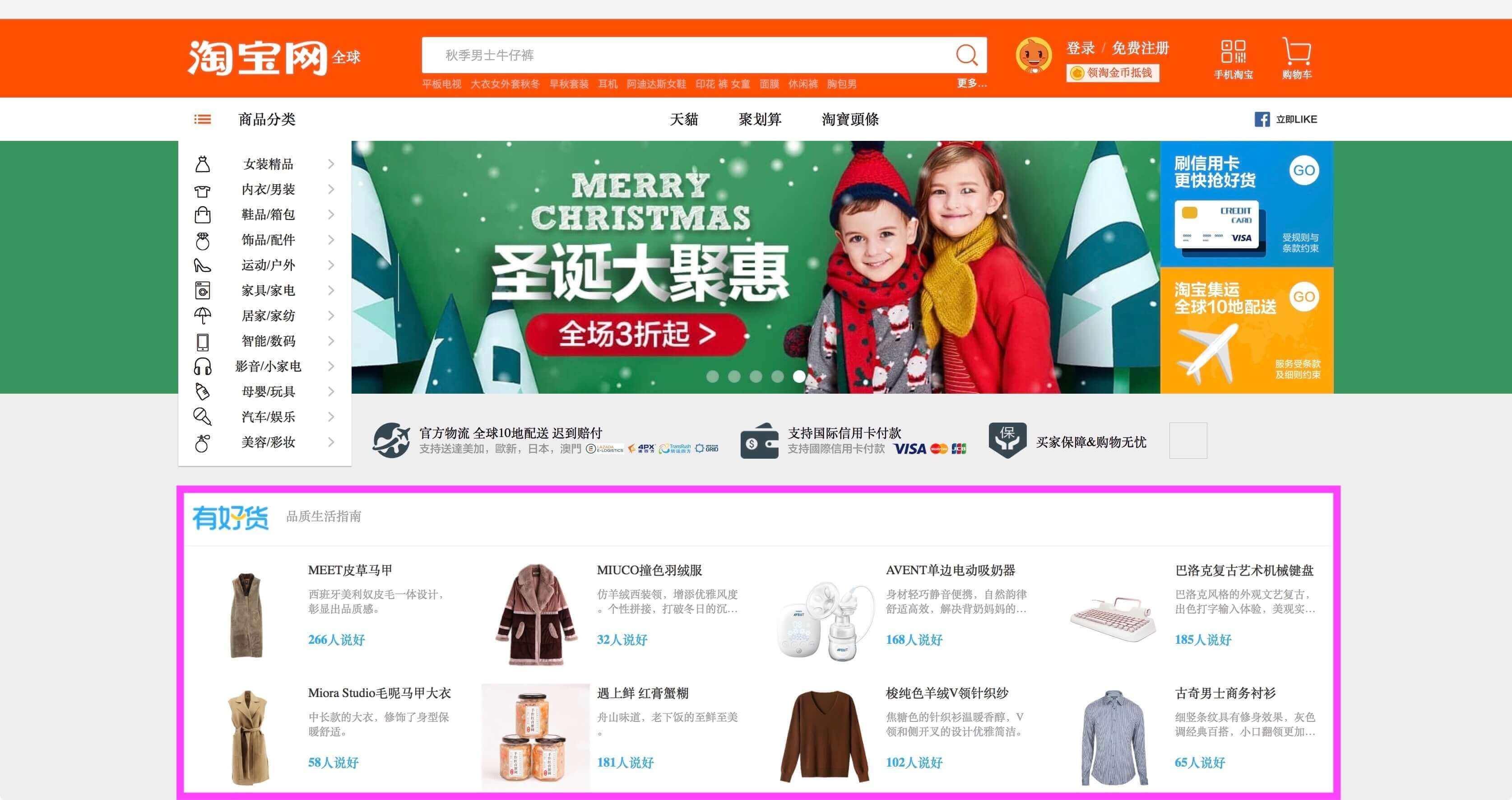 taobao homepage screenshot
