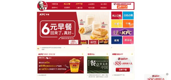 KFC China website