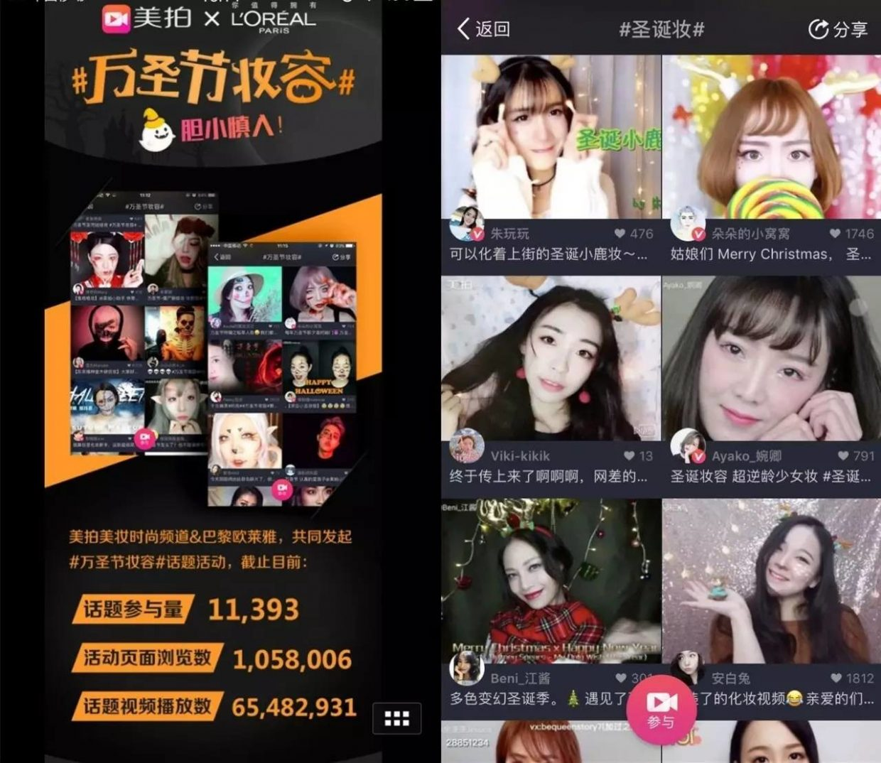 Meipai video marketing in China