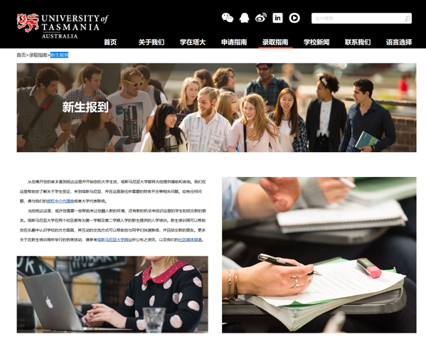 UTASn content page on Chinese website