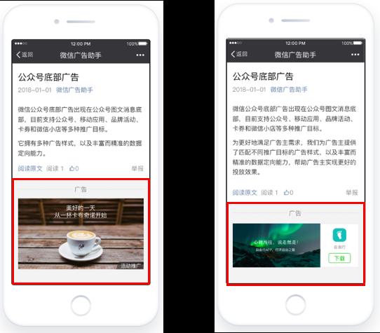 WeChat Banner Advertising