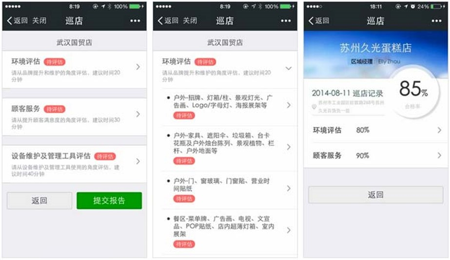 WeChat enterprise account 1