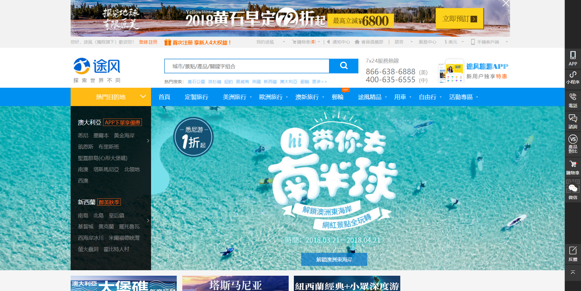 Build a website for China
