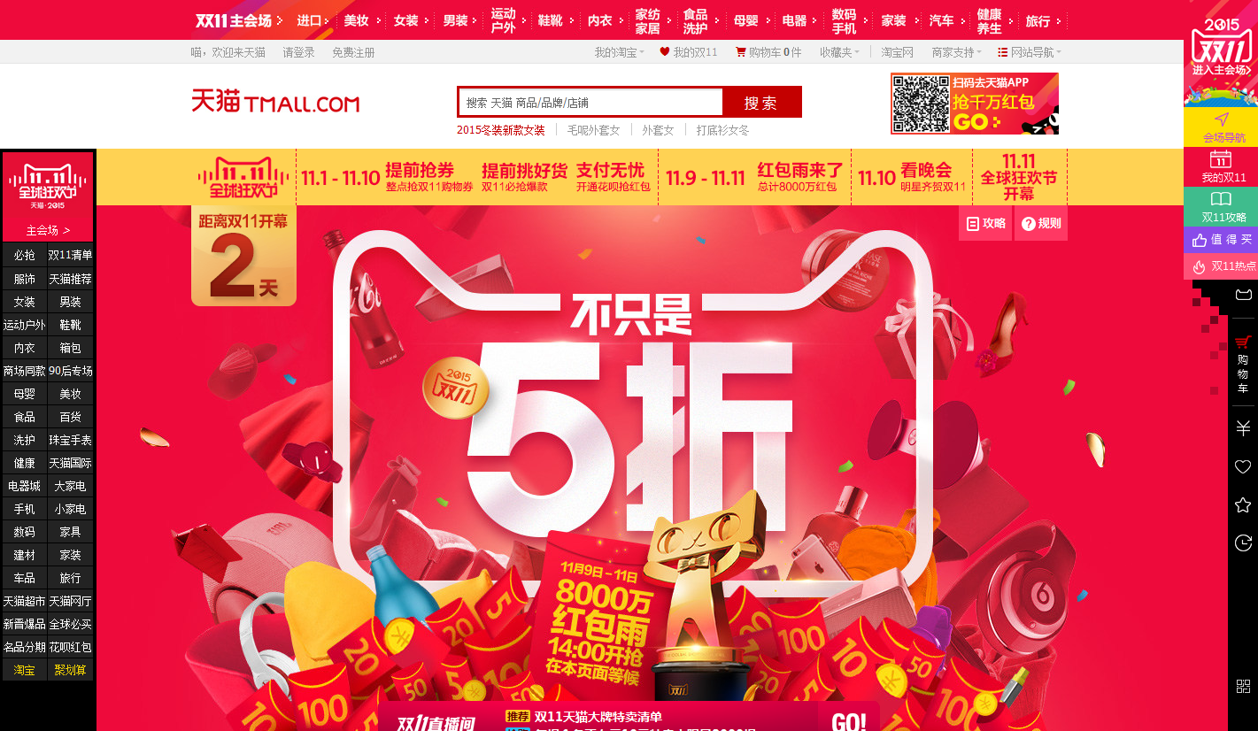 Singles' Day Tmall